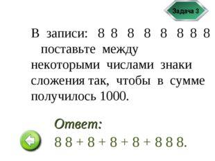 Задача 3 В записи: 8 8 8 8 8 8 8 8 поставьте между некоторыми числами знаки с