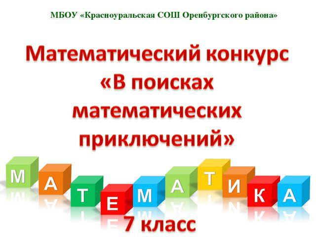 МБОУ «Красноуральская СОШ Оренбургского района»