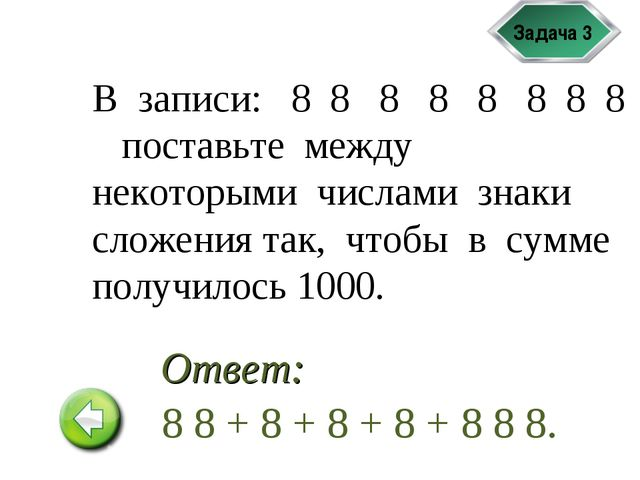 Задача 3 В записи: 8 8 8 8 8 8 8 8 поставьте между некоторыми числами знаки с...