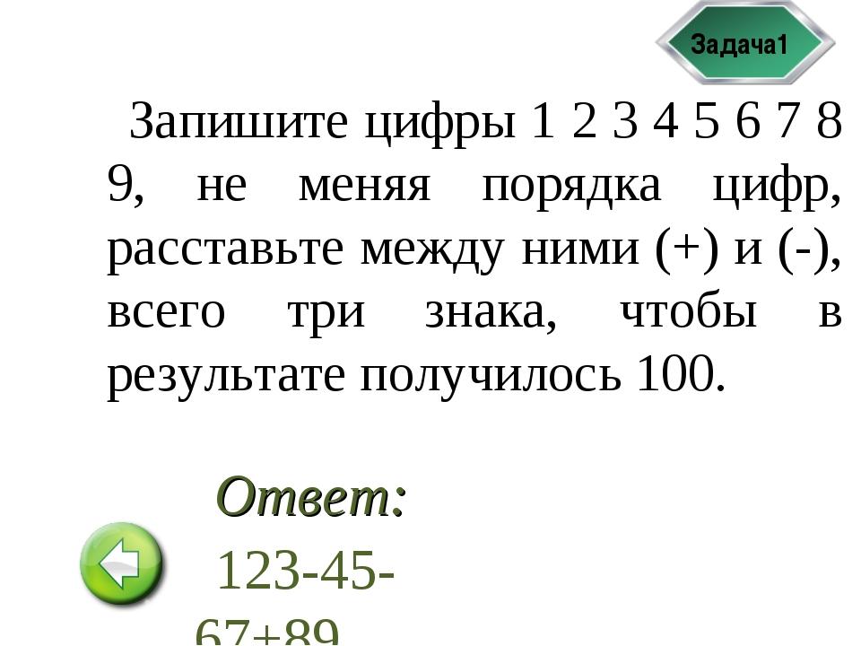 Задача1 Запишите цифры 1 2 3 4 5 6 7 8 9, не меняя порядка цифр, расставьте м...