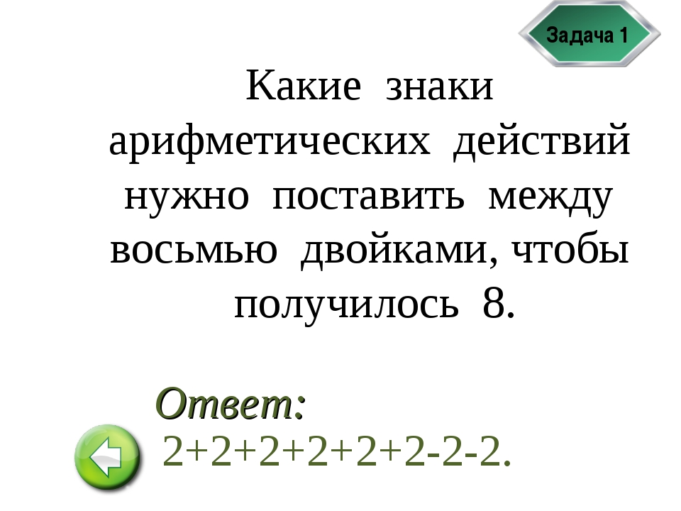 Задача 1 Какие знаки арифметических действий нужно поставить между восьмью дв...