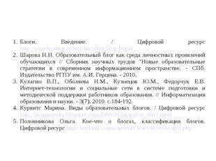 Блоги. Введение. / Цифровой ресурс http://your-hosting.ru/articles/other/blog