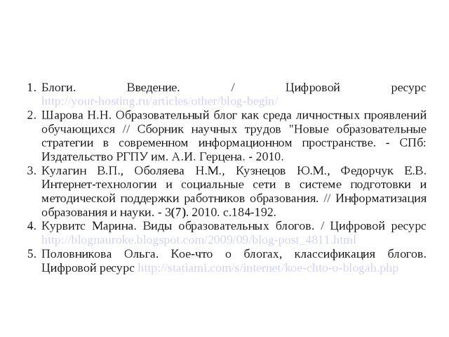 Блоги. Введение. / Цифровой ресурс http://your-hosting.ru/articles/other/blog...