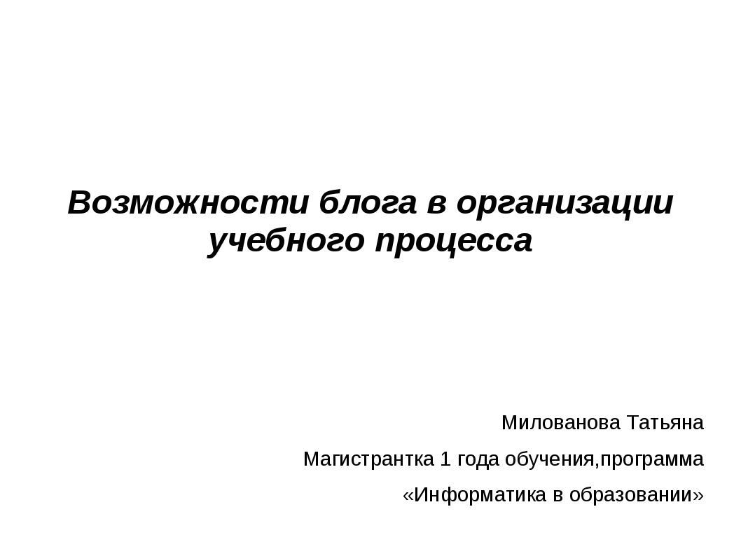 Возможности блога в организации учебного процесса Милованова Татьяна Магистр...