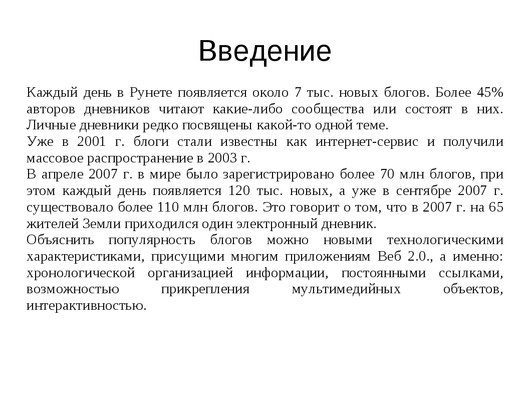 Введение Каждый день в Рунете появляется около 7 тыс. новых блогов. Более 45%...