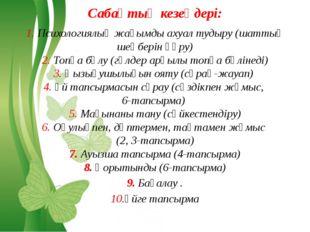 Сабақтың кезеңдері: 1. Психологиялық жағымды ахуал тудыру (шаттық шеңберін құ