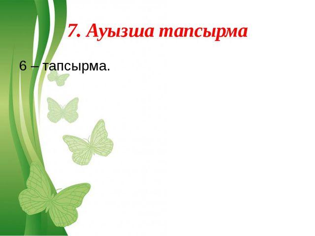 7. Ауызша тапсырма 6 – тапсырма.