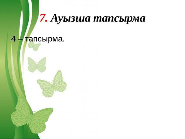 7. Ауызша тапсырма 4 – тапсырма.