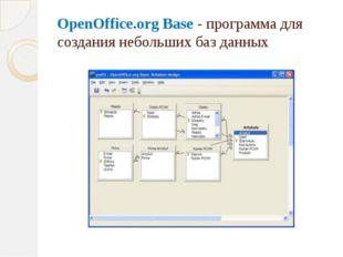 OpenOffice.org Base - программа для создания небольших баз данных
