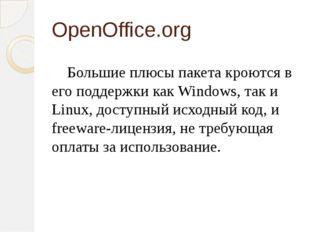 OpenOffice.org Большие плюсы пакета кроются в его поддержки как Windows, так