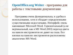 OpenOffice.org Writer - программа для работы с текстовыми документами Програ