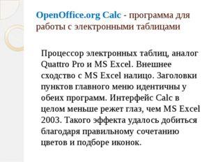 OpenOffice.org Calc - программа для работы с электронными таблицами  Процесс