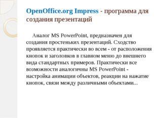 OpenOffice.org Impress - программа для создания презентаций Аналог MS PowerP