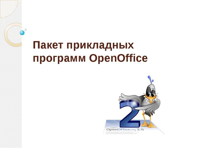 Пакет прикладных программ OpenOffice