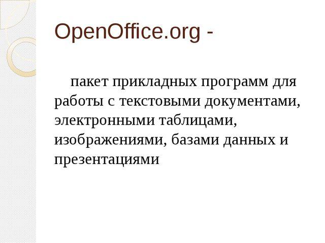 OpenOffice.org - пакет прикладных программ для работы с текстовыми документа...