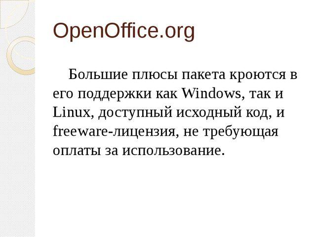 OpenOffice.org Большие плюсы пакета кроются в его поддержки как Windows, так...