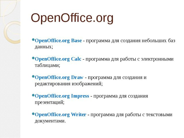OpenOffice.org OpenOffice.org Base - программа для создания небольших баз дан...