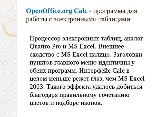 OpenOffice.org Calc - программа для работы с электронными таблицами  Процесс...