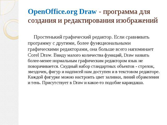 OpenOffice.org Draw - программа для создания и редактирования изображений Пр...