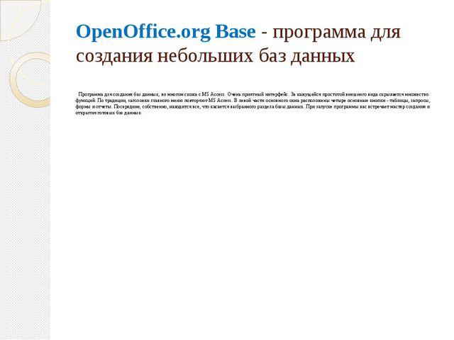 OpenOffice.org Base - программа для создания небольших баз данных Программа...