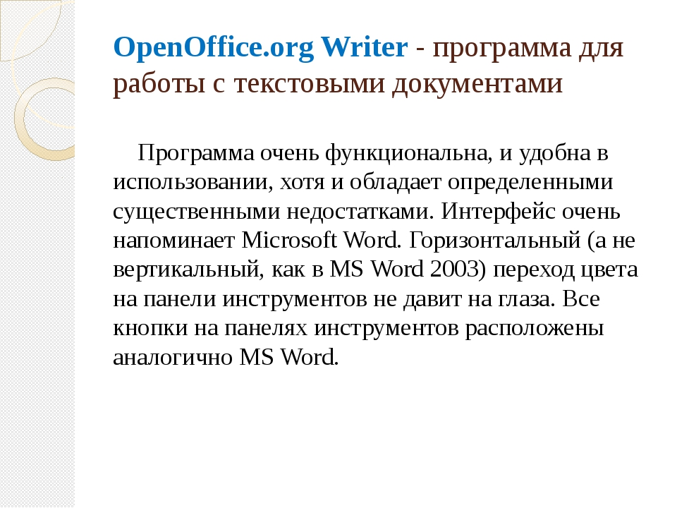 OpenOffice.org Writer - программа для работы с текстовыми документами Програ...