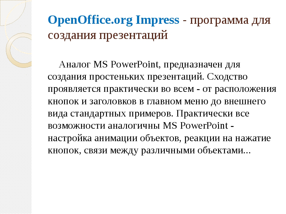OpenOffice.org Impress - программа для создания презентаций Аналог MS PowerP...