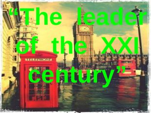 """The leader of the XXI century"""