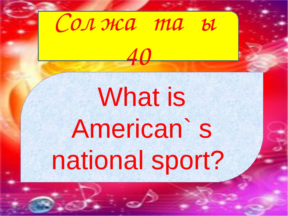 Оң жақтағы 50 Who was the first president of the USA?