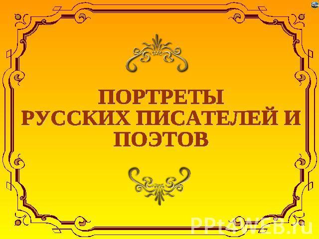 F:\неделя\Презентация для детей _Портреты русских писателей и поэтов_ - скачать смотреть бесплатно_files\img0(12).jpg