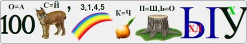 C:\Users\Айдар\Desktop\rebusif01.jpg