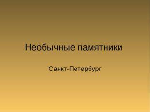 Необычные памятники Санкт-Петербург