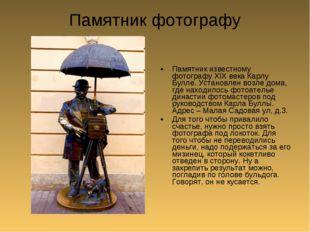 Памятник фотографу Памятник известному фотографу XIX века Карлу Булле. Устано