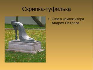 Скрипка-туфелька Сквер композитора Андрея Петрова