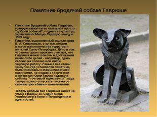Памятник бродячей собаке Гаврюше Памятник Бродячей собаке Гаврюше, которую та