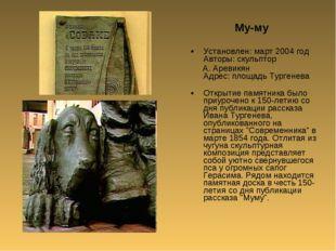 Му-му Установлен: март 2004 год Авторы: скульптор А. Аревикян Адрес: площадь