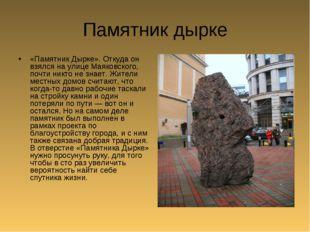 Памятник дырке «Памятник Дырке». Откуда он взялся на улице Маяковского, почти