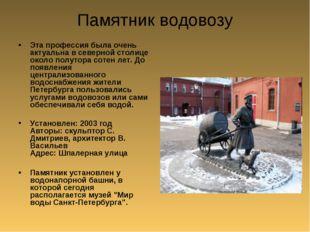 Памятник водовозу Эта профессия была очень актуальна в северной столице около