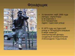 Фонарщик Установлен: май 1998 года Авторы: скульпторы Б.М.Сергеев и О.Н.Панкр