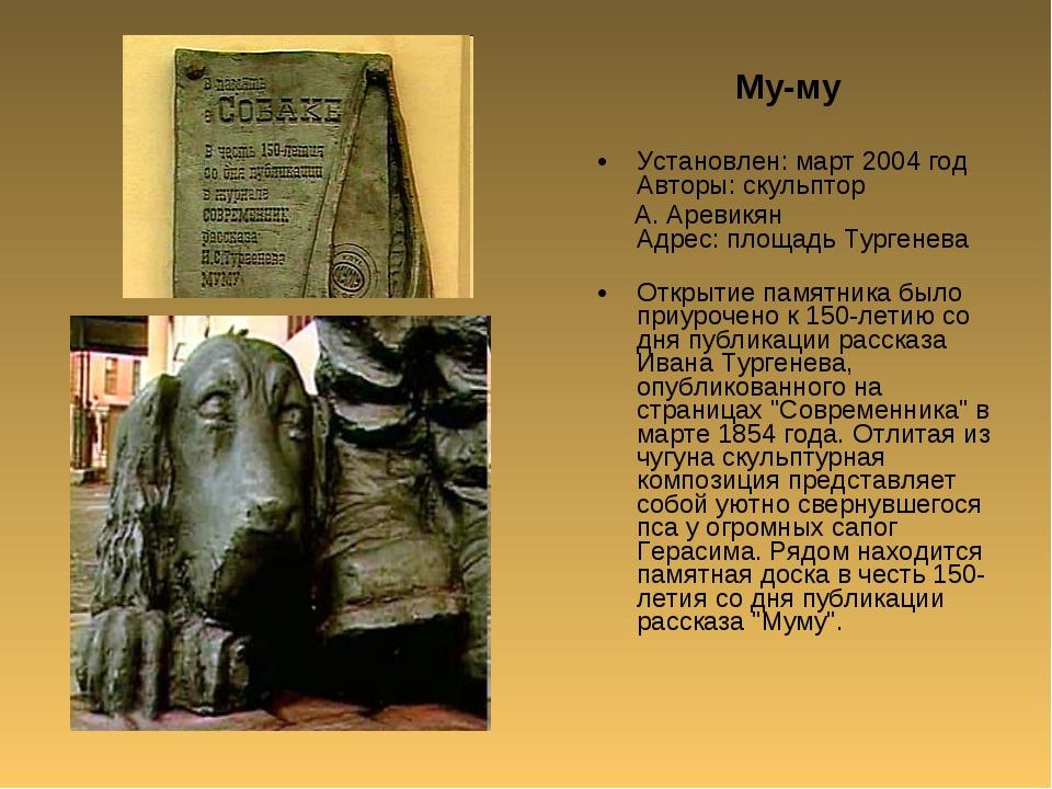 Му-му Установлен: март 2004 год Авторы: скульптор А. Аревикян Адрес: площадь...