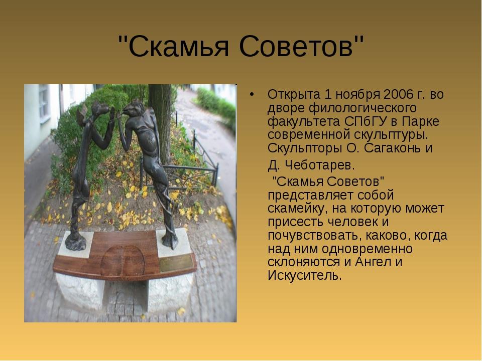 """""""Скамья Советов"""" Открыта 1 ноября 2006 г. во дворе филологического факультета..."""