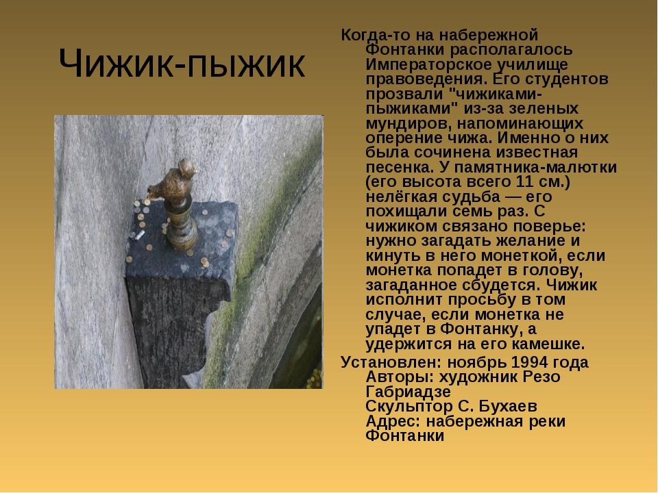 Чижик-пыжик Когда-то на набережной Фонтанки располагалось Императорское учили...