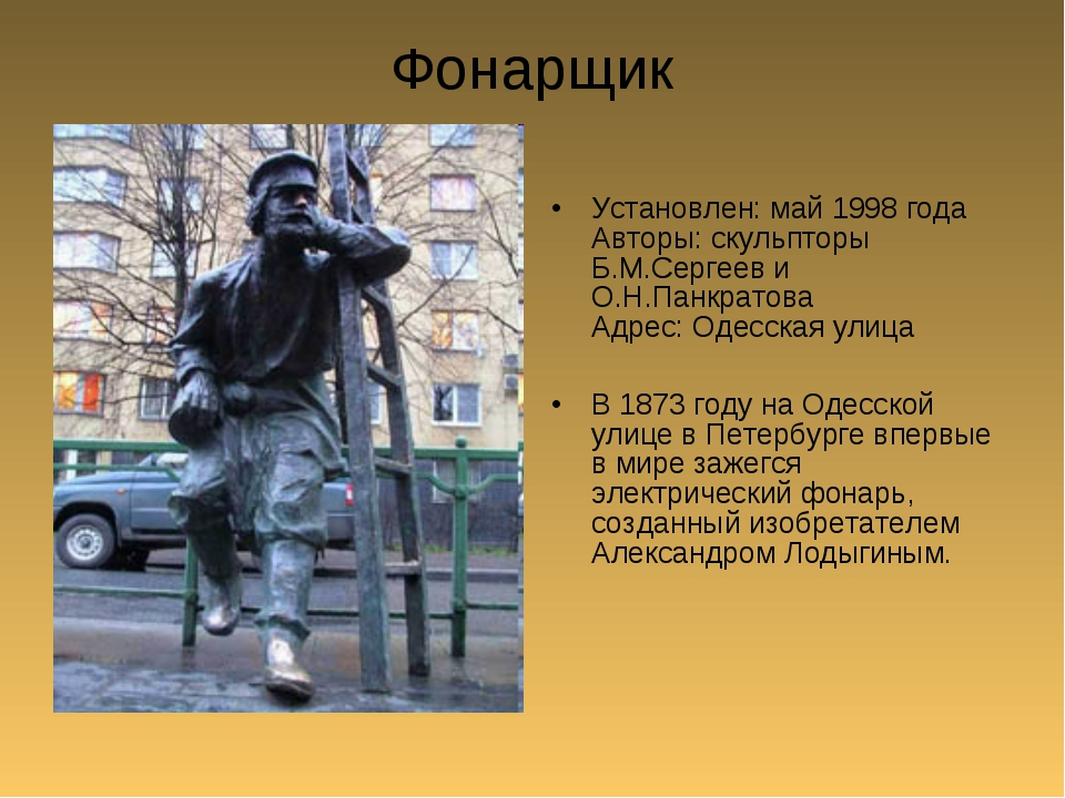 Фонарщик Установлен: май 1998 года Авторы: скульпторы Б.М.Сергеев и О.Н.Панкр...