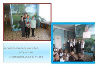 Калейдоскоп полезных дел 6-7 классов 1 четверть 2012-13 уч.год