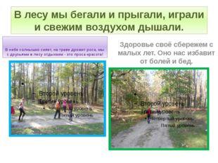 В лесу мы бегали и прыгали, играли и свежим воздухом дышали. В небе солнышко