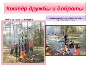 Костёр дружбы и доброты Фото на память у костра Посиделки у костра, поговорил