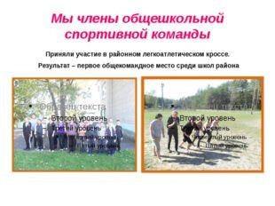 Мы члены общешкольной спортивной команды Приняли участие в районном легкоатле