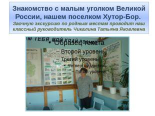 Знакомство с малым уголком Великой России, нашем поселком Хутор-Бор. Заочную