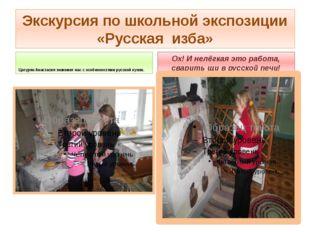 Экскурсия по школьной экспозиции «Русская изба» Цатурян Анастасия знакомит на