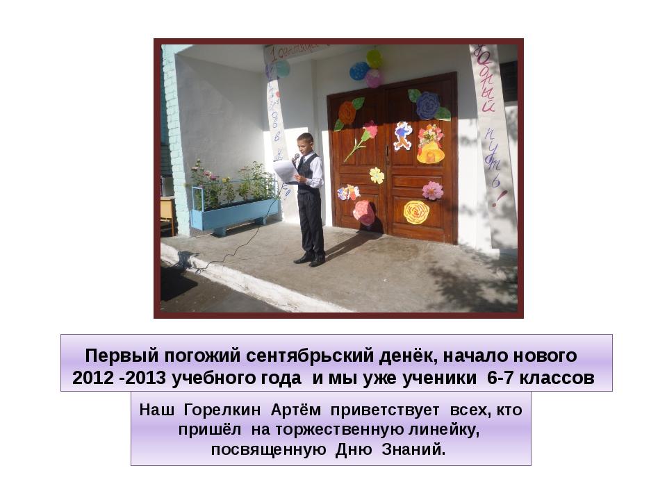 Первый погожий сентябрьский денёк, начало нового 2012 -2013 учебного года и м...