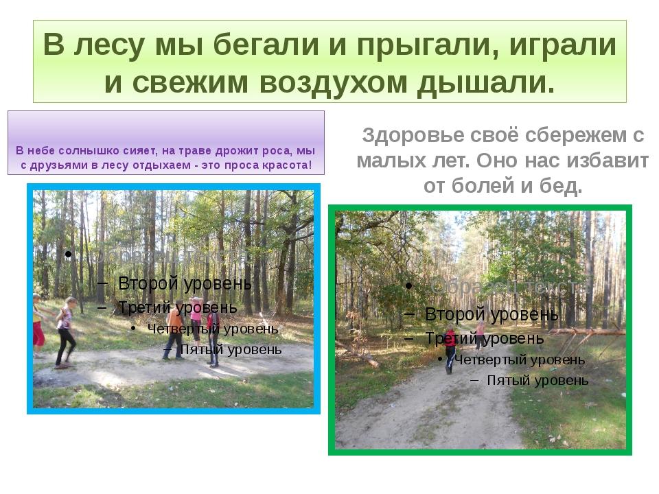 В лесу мы бегали и прыгали, играли и свежим воздухом дышали. В небе солнышко...